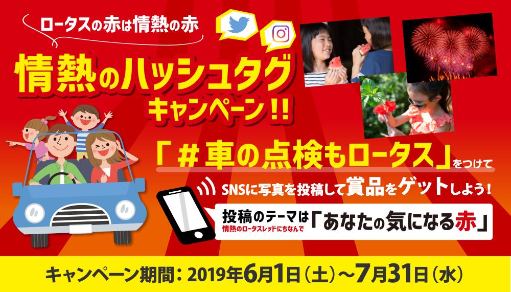 情熱のハッシュタグキャンペーン!!「#車の点検もロータス」をつけてSNSに写真を投稿して賞品をゲットしよう!キャンペーン期間:2019年6月1日(土)~7月31日(水)