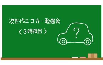 次世代エコカー勉強会〈3時限目〉電気自動車のメリットとデメリットはなに?