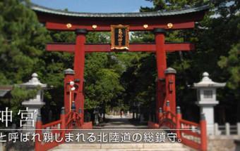 敦賀にて北陸道の安全をお護りくださる「氣比神宮(けひじんぐう)」