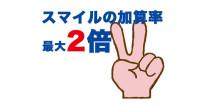 ロータスカード_オリコ_ためる5