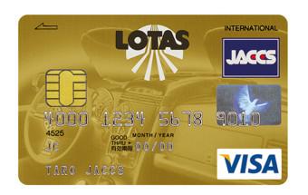 ロータスカード〈ジャックス〉は、200円ごとのポイント加算で着実にポイントがたまる。 しかも、ポイントと引き換えに整備商品券がもらえる!