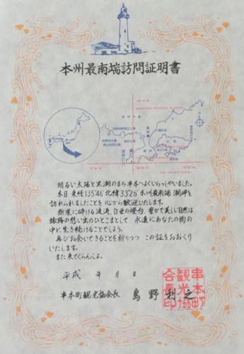 本州最南端訪問証明書 タワーは有料ですが入場券はなく、その代わりに大人の入場者には、串本町観光協会が発行する本州最南端訪問証明書が配布されます。