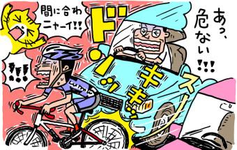 Vol.5 車道で自転車に接触しちゃった。やっぱりクルマ側の過失が大きいの?