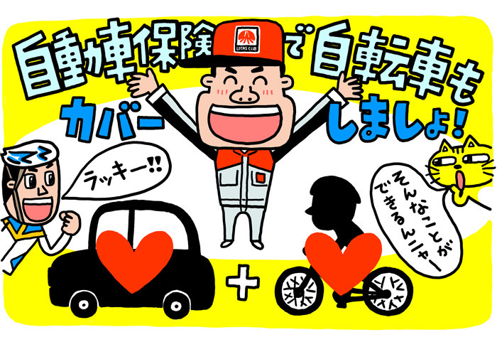 自動車保険で自転車事故をカバー