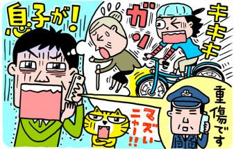 Vol.6 息子が自転車で人身事故を起こした。莫大な賠償金、どうしよう……〈前編〉