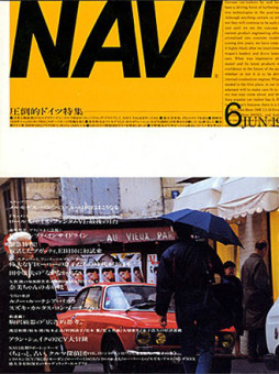 NAVI表紙写真_フチなし