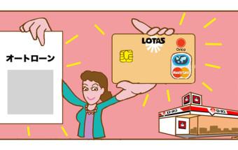 オートローンの「クレポ」とカードの「暮らスマイル」を合算したら、3年後の車検が2万円も安くなりました!~ロータスカード〈オリコ〉会員B子さんの場合