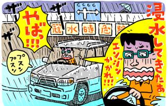 Vol.9 アンダーパス走行中に愛車が水没。脱出方法は? 車両保険の適用は?〈前編〉
