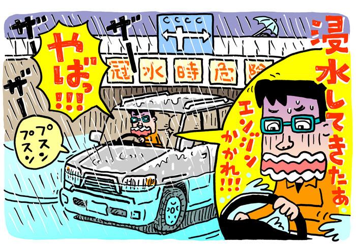 洪水で車が水没してしまったが車両保険は使える?|自動車保険の見積もり・ランキング NTTイフ