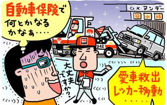 Vol.9 アンダーパス走行中に愛車が水没。脱出方法は? 車両保険の適用は?〈後編〉