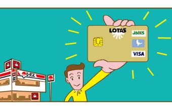 「ラブリィポイント」を2年間貯めたら、ロータス整備商品券8,000円分がゲットできました! ~ロータスカード〈ジャックス〉会員Aさんの場合