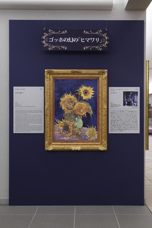 ゴッホ「ヒマワリ 「写真は大塚国際美術館の展示作品を撮影したものです」