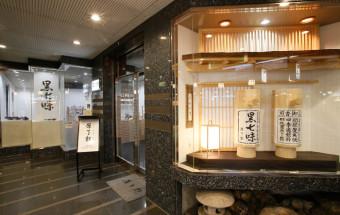 京都土産はこれで決まり! どんな料理にも合う万能薬味『黒七味』