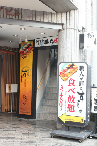 東京すしアカデミー3