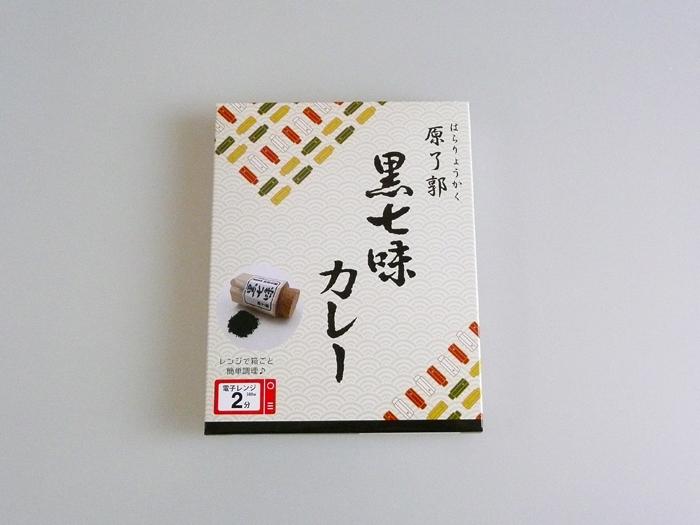黒七味カレー