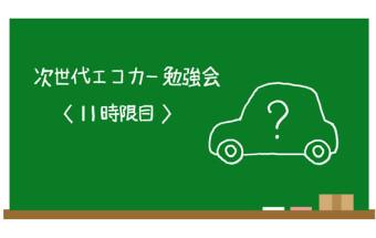 自動運転ってなに?〈レベル1編〉④ 車線のはみだしを防ぐLKS。進化途中だけどすごいのだ!
