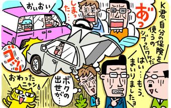 Vol.11 他人のクルマで事故したときは、だれの保険を使うべき?〈前編〉
