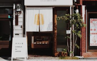 話題沸騰! 粉もんの街・大阪で見つけた、とびきりおしゃれな手のひらスイーツ・・・『カヌレ堂/CANELÉ du JAPON』のカヌレ