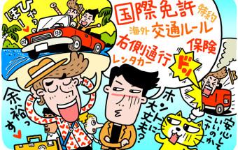 Vol.12海外旅行でレンタカーを借りるとき、自動車保険はどうすればいいの?