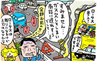 Vol.13高速道路上でガス欠。オーマイゴッド!〈後編〉