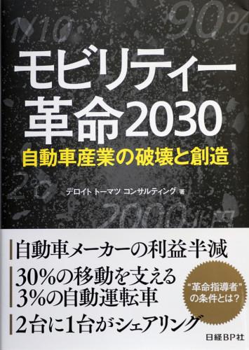 モビリティー革命2030_案内用