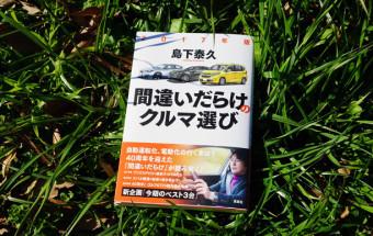 Book Review②クルマ愛に溢れた未来予測『2017年版 間違いだらけのクルマ選び』(後編)