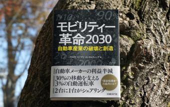 Book Review① みらいをクールに予測する『モビリティー革命2030』(前編)