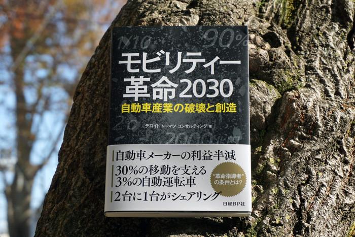 モビリティー革命2030_web