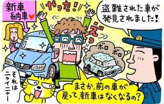 Vol.14 愛車が盗まれた。保険でなんとかなる?〈後編〉