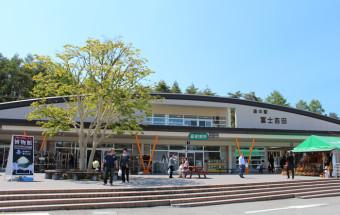 富士山麓の標高900mにある富士山周辺の情報発信基地『道の駅 富士吉田』