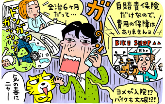 Vol.15 妻が原付バイクの自損事故で大ケガ。えっ、自賠責で治療費はでない!?〈前編〉