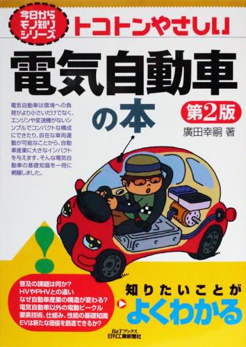 書籍_電気自動車の本_web
