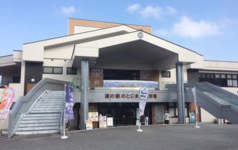 魚も美味い!肉も美味い!北陸石川の能登島でグルメ三昧!『道の駅 のとじま』