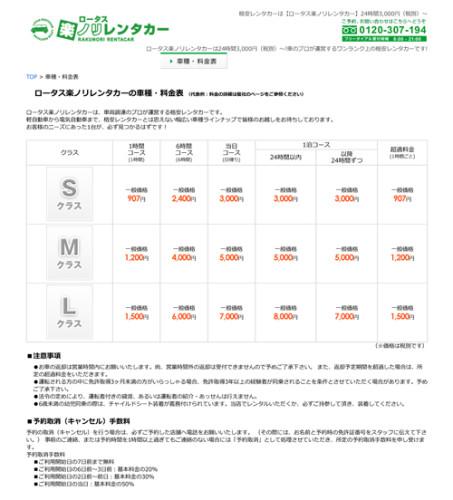 車種・料金表 _ロータス楽ノリレンタカー_web