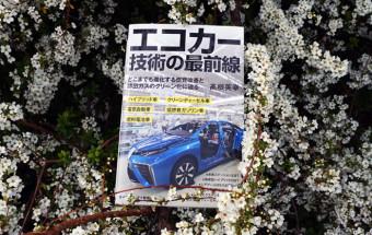 Book Review④ 楽しくエコカーの基礎が学べる『エコカー技術の最前線』(後編)