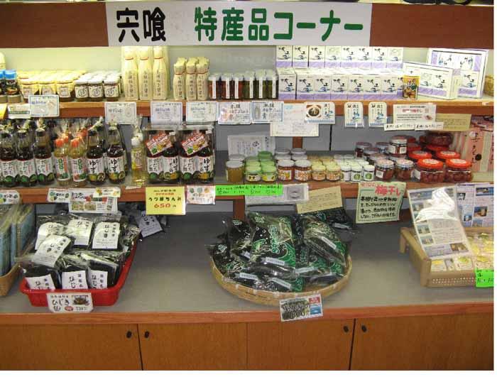 宍喰温泉_道の駅物産販売2