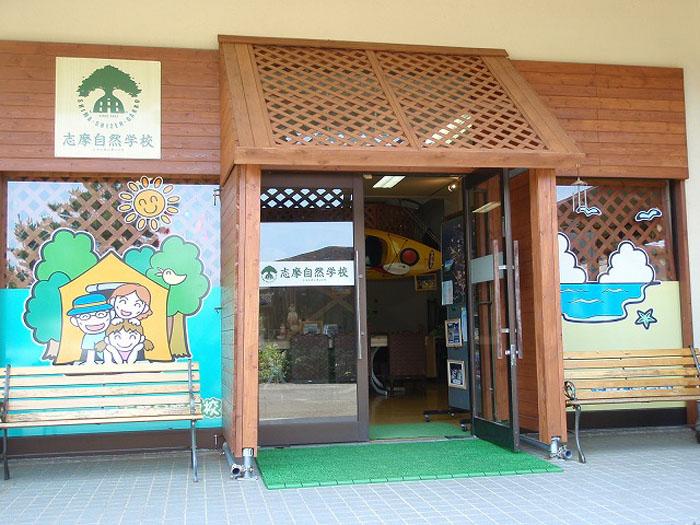 志摩自然学校_自然学校 玄関