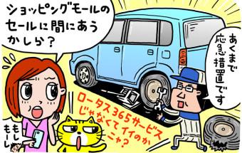 Vol.18 タイヤがパンクした。どのロードサービスを呼んだらいい?