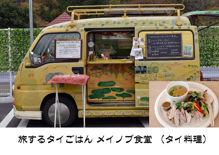 道の駅「清川」移動販売車(メイノブ)