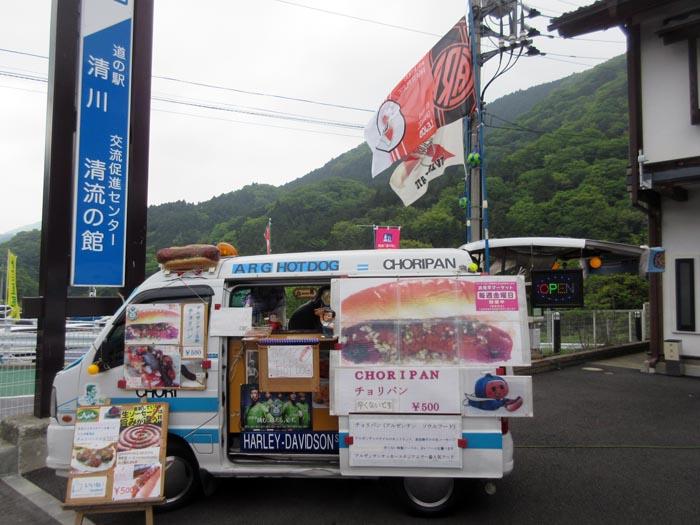 道の駅「清川」ケータリングカー