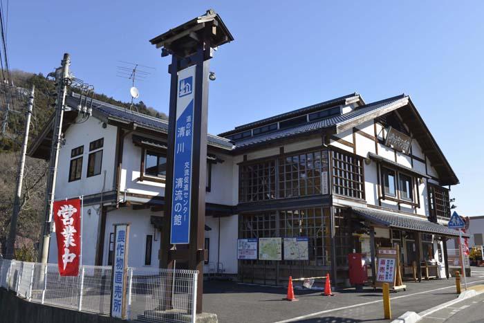 道の駅「清川」外観01