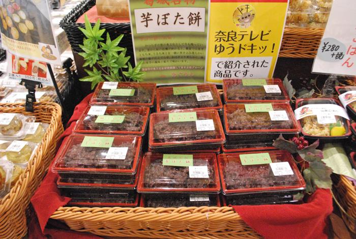 「芋ぼた餅」1パック3個入350円(税込)