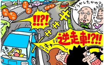Vol.19 高速道路上で逆走車と遭遇! どっ、どうする?(前編)