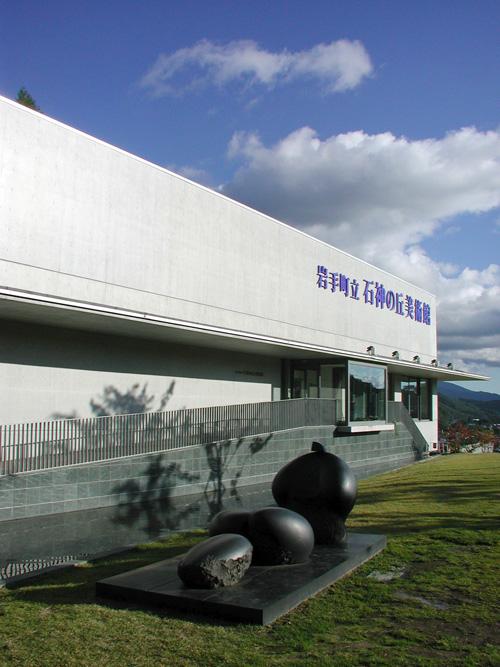 02 石神の丘美術館 外観と彫刻『生成1』奥野誠