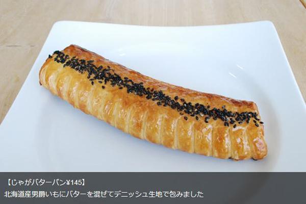 けんぶちパン2