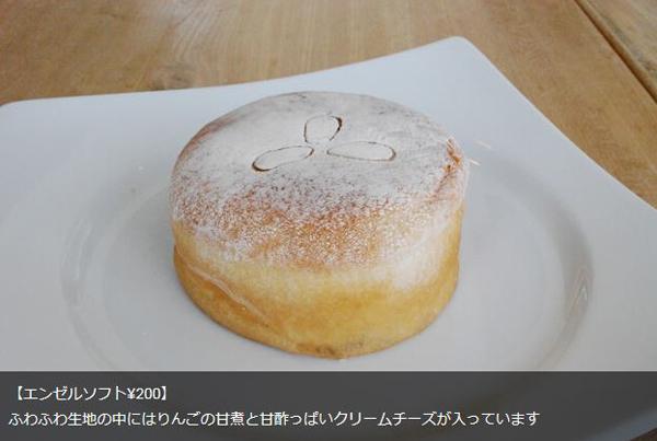 けんぶちパン1