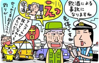 Vol.20「うっかり酒気帯び運転」にご用心!(前編)