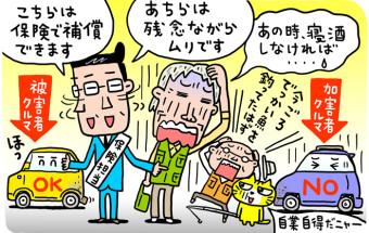 Vol.20「うっかり酒気帯び運転」にご用心!(後編)