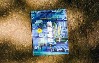 Book Review⑤ 自動運転のあらましがわかる『自動運転のすべて』