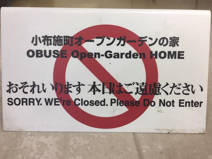 おぶせオープンガーデン1